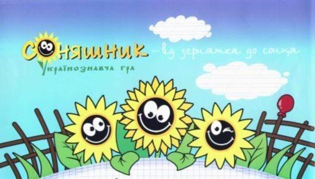 Всеукраїнській конкурс соняшник