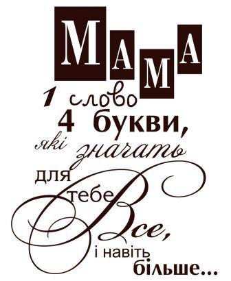 Картинки по запросу День матері